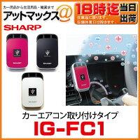 IG-FC1���㡼�ץץ饺�ޥ��饹����������ȯ����ֺ��ѥ����������դ������ץԥϥ֥�å��ϥۥ磻�ȷ�