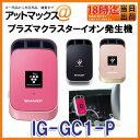 【エントリーでポイント10倍以上可】 IG-GC1 シャープ プラズマクラスターイオン発生機 車載用 ピンク系【IG-GC1-P】 ブラック系【IG-GC1-B】 ゴールド系【IG-GC1-N】
