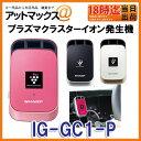 Ig-gc1-1