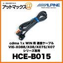 ALPINE cdma 1x WIN用 通信ケーブル VIE-X088/X08/X075/X07シリーズ専用 HCE-B015{HCE-B015[960]}