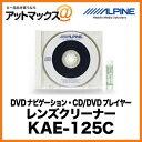ALPINE DVDナビゲーション CD/DVDプレイヤー レンズクリーナー KAE-125C KAE-125C 960