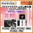 【 新商品 】PCDNZ-BM2 044780-142(ブラック)PCDNZ-WM2 044780-143(ホワイト)PCDNZ-PM2 044780-144(ナチュラルピンク) デンソー DENSO 車載用プラズマクラスターイオン発生器【プレミアムモデル】