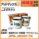 JPN/ジェーピーエヌDC24V専用 自動車・船舶用炊飯器「タケルくん」1.5合 JPN-JR001TK JPNJR001TK
