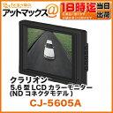 【クラリオン clarion】5.6型LCDカラーモニター(NDコネクタモデル)【CJ-5605A】(トラック・バス用LCDモニター用)