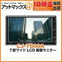 クラリオン clarion【CJ-7600A】 7型ワイドLCD画面モニター (トラック バス対応) (CC-6500A 6500B CC-6600A 6600...