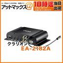 クラリオン clarion 4カメラボックス【EA-2182A】(CJ-7600Aと接続で最大5カメラ、2AV入力が可能) (6500B 6600B 対応)(バス・トラック用)液晶 映像 車用品