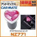 NZ771カーメイト CARMATE グラマラスイルミ ピンク 12V車用 車内イルミネーション シガーソケットアクセサリー 【ゆうパケット不可】