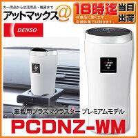 PCDNZ-WM044780-130プラズマクラスターDENSOSHARP車載用プラズマクラスターイオン発生器プレミアムモデルPCDNZ-WM044780-1300【ホワイト】