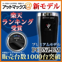 PCDNZDENSOSHARP車載用プラズマクラスターイオン発生器プレミアムモデル