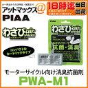 【あす楽18時まで】 PWA-M1 PIAA わさびエアシールド モーターサイクル向け消臭抗菌剤 消臭剤 抗菌剤 ワサビ 【ゆうパケット300円】