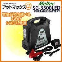 SG-3500LED大自工業Meltecメルテック5WAYシステム電源ポータブルバッテリー