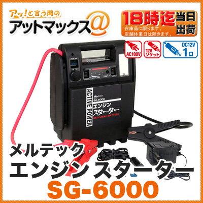 【大自工業 Meltec メルテック】【SG-6000 SG6000】ポータブルエンジンスターター(大容量 内蔵バッテリー搭載)