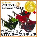 Bellunico/ベルニコベビーチェア VITA ヴィータ テーブルチェア