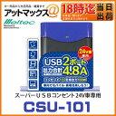 CSU-101 メルテック Meltec 大自工業 スーパーUSBコンセント 24V車専用 USB2ポート 【ゆうパケット不可】