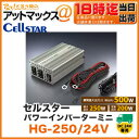 ��CELLSTAR ���륹�����ۥѥ ����С����� �ߥˡ�HG-250 / 24V��(������ʤ餳�졪�����к����ҳ����ɺҤ�������)(�ѥ����С����� �ߥ� HG25024...