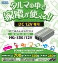 �ڤ�����18���ޤǡ� HG-350 / 12V ���륹���� CELLSTAR��DC / AC����С�����