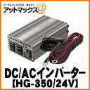 HG-350 / 24V��CELLSTAR ���륹������DC / AC����С����� DC24V���� HG350 / 24V