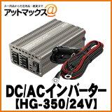 HG-350/24V��CELLSTAR ���륹������DC/AC����С����� DC24V���� HG350/24V