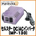 MP-130【CELLSTAR セルスター】DC/ACインバーター【クールバイオレット】MP-130