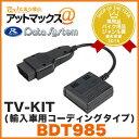 Datasystem/データシステム【BDT985】テレビキット(輸入車用コーディングタイプ)(デタッチャブル TV-KIT)