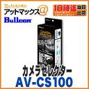 【ブルコン フジ電機工業】【AV-CS100】カメラセレクター(映像切替が簡単!お車のバックカメラ、サイドカメラ、フロントカメラに!)