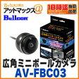 【ブルコン フジ電機工業】【AV-FBC03】広角度ミニボールカメラ(お車のサイドカメラ、バックカメラにオススメ!)