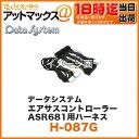 Datasystem/データシステムエアサスコントローラーASC680L/ASR681用ハーネス【H-087G】(レクサスLS460/LS460L/LS600h...