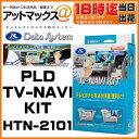 HTN-2101 Data System データシステム TVナビキット PLD版 切替タイプ 【ホンダ ヴィゼル オデッセイ フィット ハイブリッド など】
