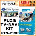 HTN-2102 Data System データシステム TVナビキット PLD版 切替タイプ 【ホンダ アコードハイブリッド】