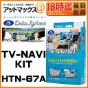 HTN-67A Data System データシステム TVナビキット オートタイプ 【ホンダ インサイト エアウェイブ ストリーム フィット など】