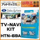 HTN-69A Data System データシステム TVナビキット オートタイプ 【ホンダ インサイト CR-Z ステップワゴン フィット など】