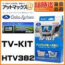 HTV382 Data System データシステム TVキット 切替えタイプ 【ヴェゼル・ヴェゼルハイブリッド ホンダ フィット フィットハイブリッド】
