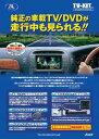 データシステムTVキットオートタイプNTA535【送料無料】