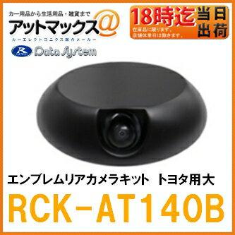 【DataSystem データシステム】バックカメラ エンブレムリアカメラキット トヨタ用 大【RCK-AT140B】