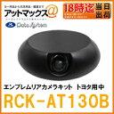 【DataSystem データシステム】バックカメラエンブレムリアカメラキット トヨタ用 中 【RCK-AT130B】