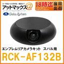 【DataSystem データシステム】バックカメラエンブレムリアカメラキット スバル用 【RCK-AF132B】