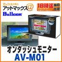 【ブルコン フジ電機工業】【AV-M01】オンダッシュモニター RCA端子 4.3インチワイドでコンパクトサイズ! 車載