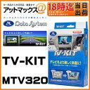 【MTV320】Data System データシステム TVキット 切替えタイプ 【三菱 ギャラン・フォルティス デリカD:5 パジェロ など】