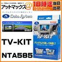 【カードOK!! あす楽18時まで!送料無料!!】 NTA585 Data System データシステム TVキット オートタイプ 【ディーラーオプションナビ 日産/マツダ MP313D-A CA9PA(A9PA V6 650)CA9PA(C9PA V6 650) 】