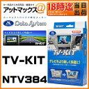 NTV384 Data System データシステム TVキット 切替タイプ 【ディーラーオプション 日産 MC313D-W MM113D-W MP313D-W 三菱 MC313D-WM 】