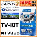 【カードOK!! あす楽18時まで!送料無料!!】 NTV385 Data System データシステム TVキット 切替タイプ 【ディーラーオプションナビ 日産/マツダ MP313D-A CA9PA(A9PA V6 650)CA9PA(C9PA V6 650) 】