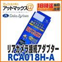 【データシステム】【RCA018H-A】リアカメラ接続アダプター(純正バックカメラを市販ナビに接続可能!)