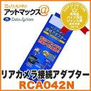 【RCA042N】リアカメラ接続アダプターDatasystem/データシステム