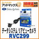 【データシステム R-SPEC】【RVC299】超小型 バックカメラ (RCA出力汎用型 ナビ/テレビに接続可)リアビューカメラ