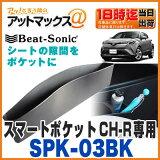 【ビートソニック】【SPK-03BK】スマートポケット ブラック CH-R専用