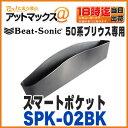 【ビートソニック】【SPK-02BK】スマートポケット ブラック 50系 プリウス専用
