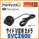 【データシステム】【SVC260II】サイドVIEWカメラ サイドビューカメラ(車体の側方を確認できます!)