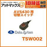 データシステム Datasystem TSW002 AVセレクターオートAVS430用オプションマニュアルAVセレクト用小型スイッチ