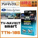 TTN-18S Data System データシステム テレビ&ナビキット スマートタイプ TV-NAVI KIT TTN18S 【トヨタ アルファード/ヴェルファイヤ、レクサス GS250 など】