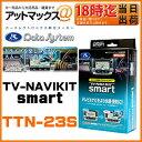 【TTN-23S】 Data System データシステム テレビ&ナビキット スマートタイプ TV-NAVI KIT TTN23S 【トヨタ ノア、ヴォクシー...